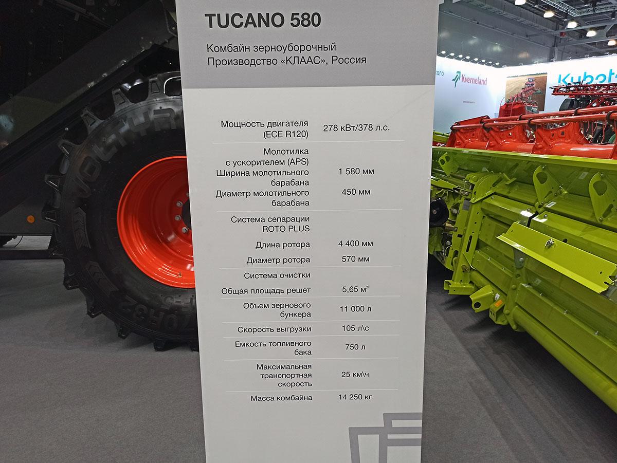 Комбайн Claas Tukano 580
